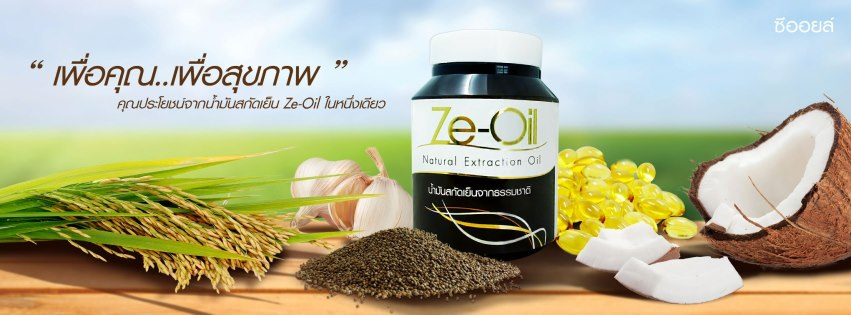 Ze-Oil Gold